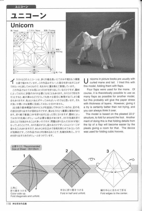 Оригами единорог – детальная схема сборки » путь оригами.